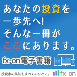 fx-on.com アプリ app 電子書籍 リーダー