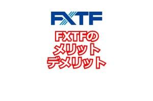 FXTFのメリットデメリット