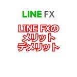 LINE FXのメリットデメリット