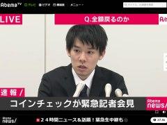 コインチェック記者会見 Ameba TV
