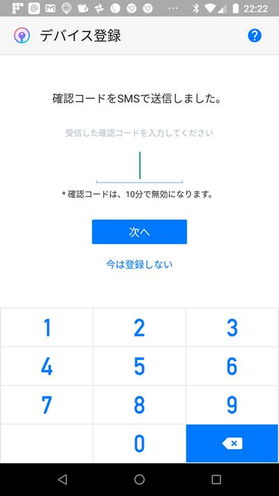 iiJ SmartKey 設定