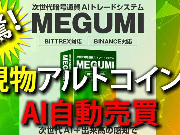 AI自動売買 アルトコイン