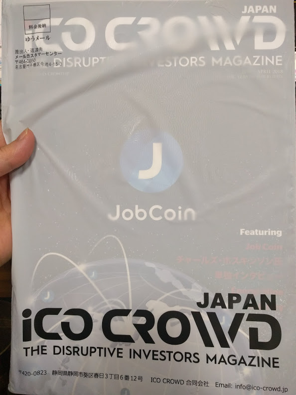 ICO CROWD JAPAN