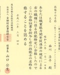 ファイナンシャルプランニング2級検定合格書