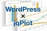 【WordPress】見栄えのいいグラフを動的に描画できるjQueryプラグイン「jqPlot」をWPで使用する方法