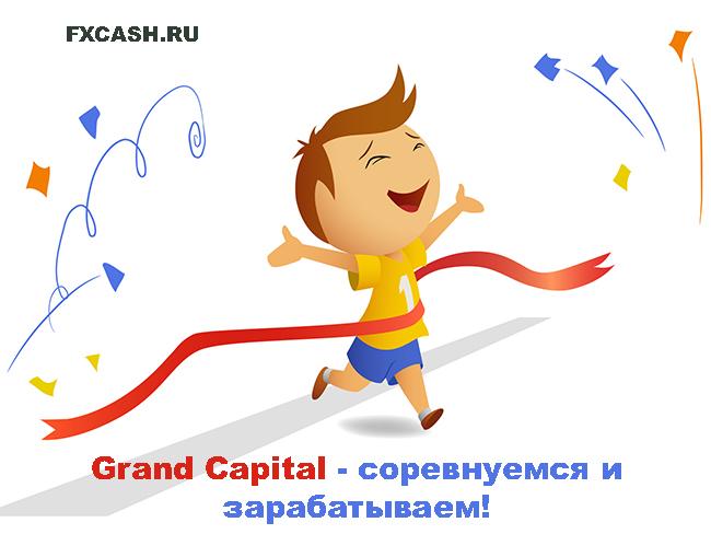 соревнования-grand-capital