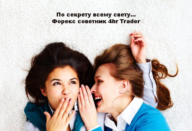 4hr-Trader