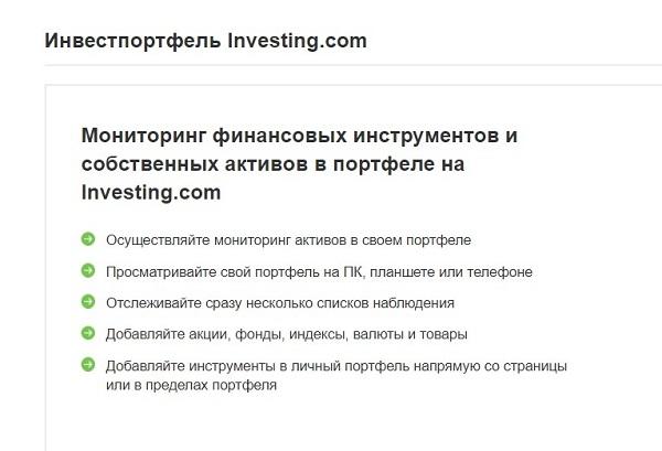 Инвестинг-3