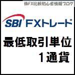 SBI FXトレード 最低取引単位 1通貨