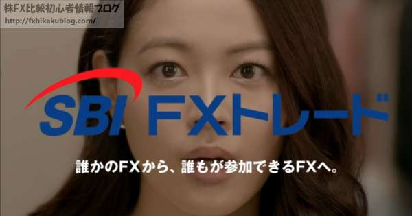 SBI FXトレード テレビCM 黒谷友香 くろたに ともか