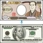 円 ドル 両替 お金 1万円 100ドル