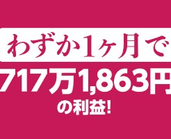 【FXデイトレ商材】ダイヤモンド・トレンドFXのレビュー評価