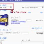 フォレックステスター2 日本語