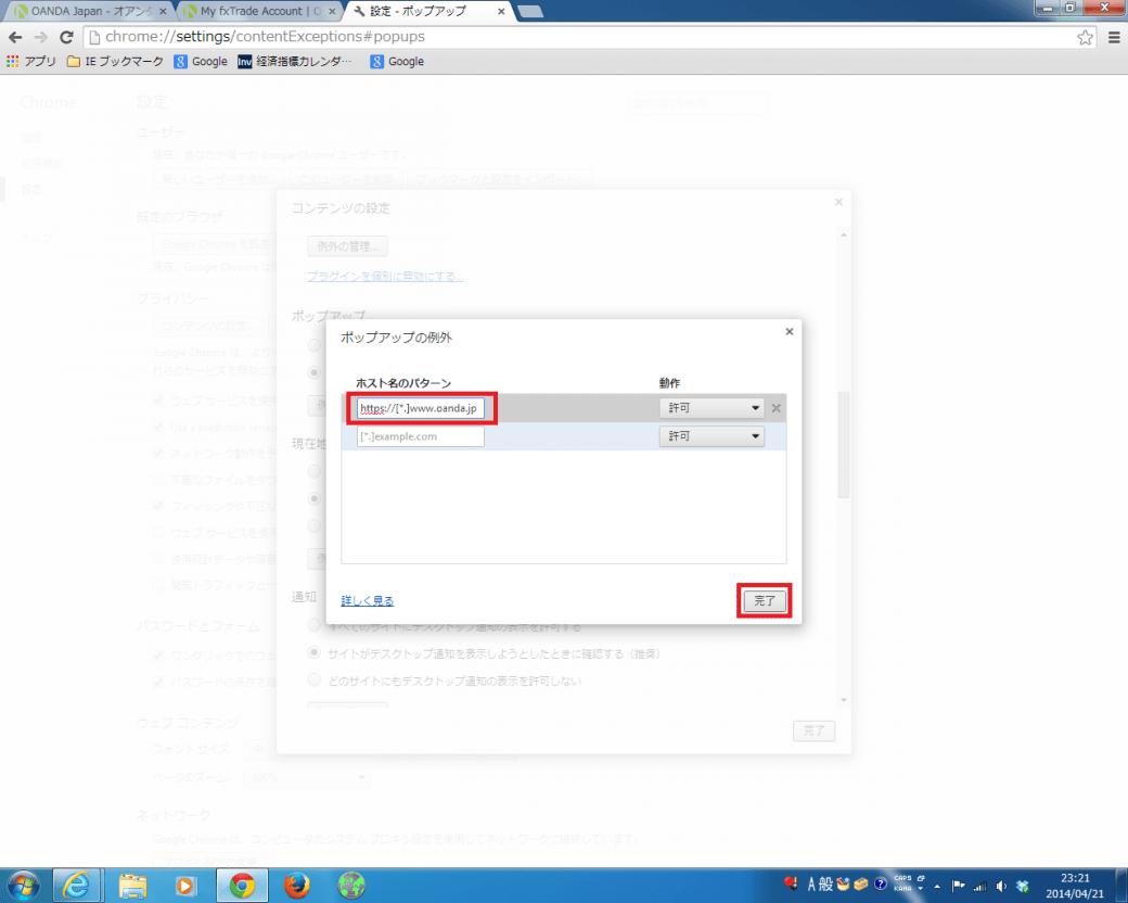FX業者のサイトアドレスをブロック解除の例外に
