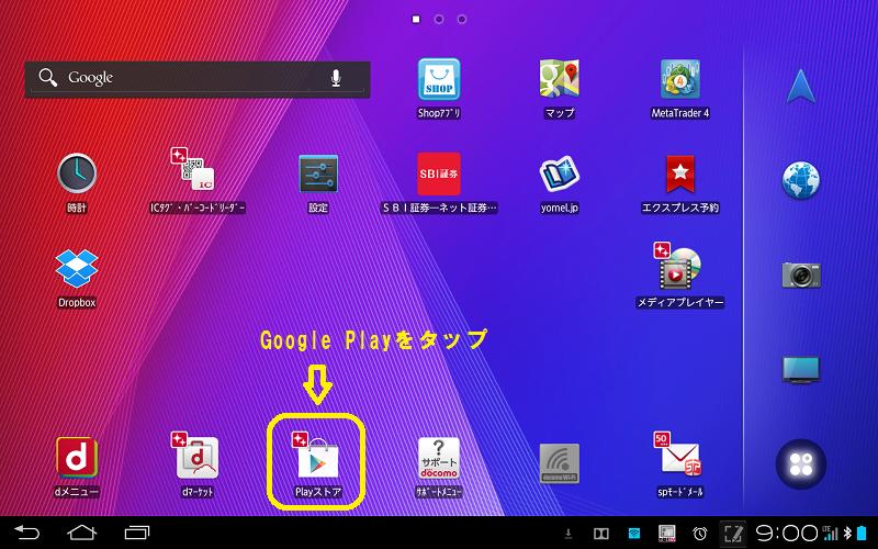 GooglePlay~スマホ版MT4の導入