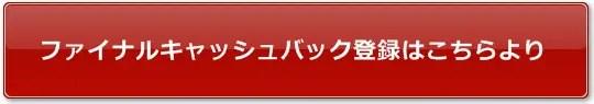 ファイナルキャッシュバック登録ボタン