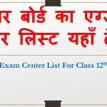bseb exam center list