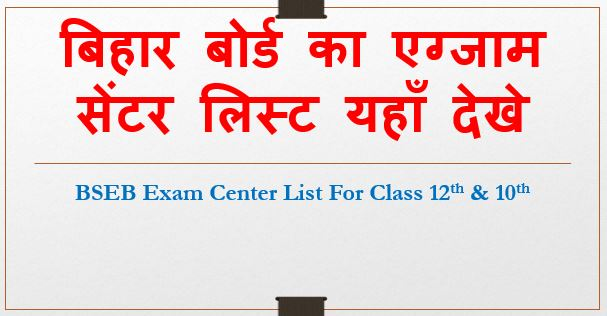 BSEB 10th & 12th Exam Center List 2020