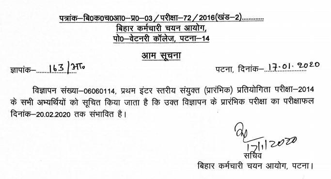 Bihar SSC 10+2 Result Date 20 February 2020