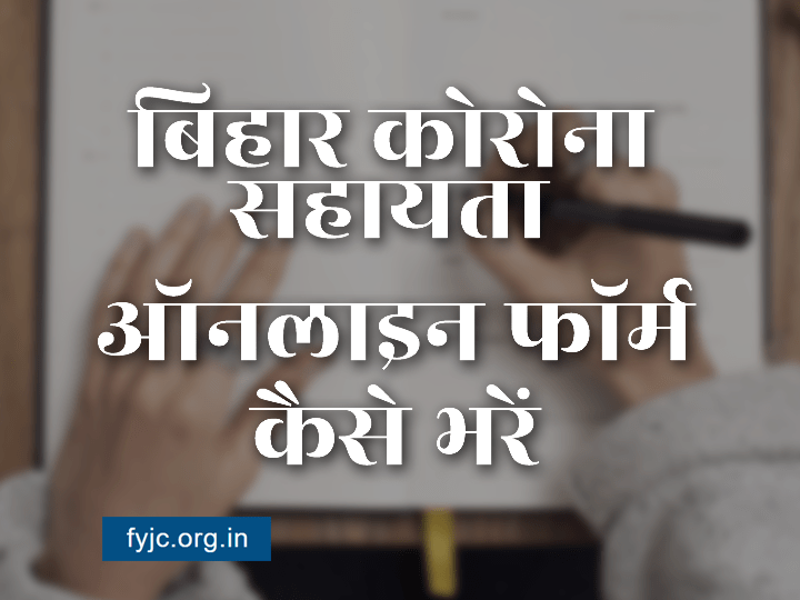 Bihar Corona Sahayata App Apk (aapda.bih.nic.in)