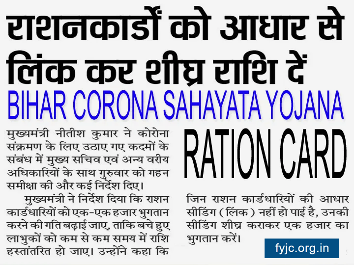 Bihar Corona Sahayata Yojana For Ration Card Holder