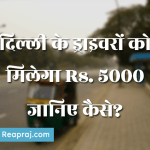 Delhi Transport Yojana 5000