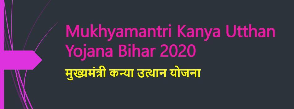 Mukhyamantri Kanya Utthan Yojana Bihar 2020