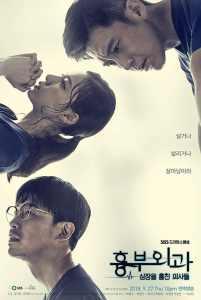Heart Surgeons S01 (Complete) | Korean Drama
