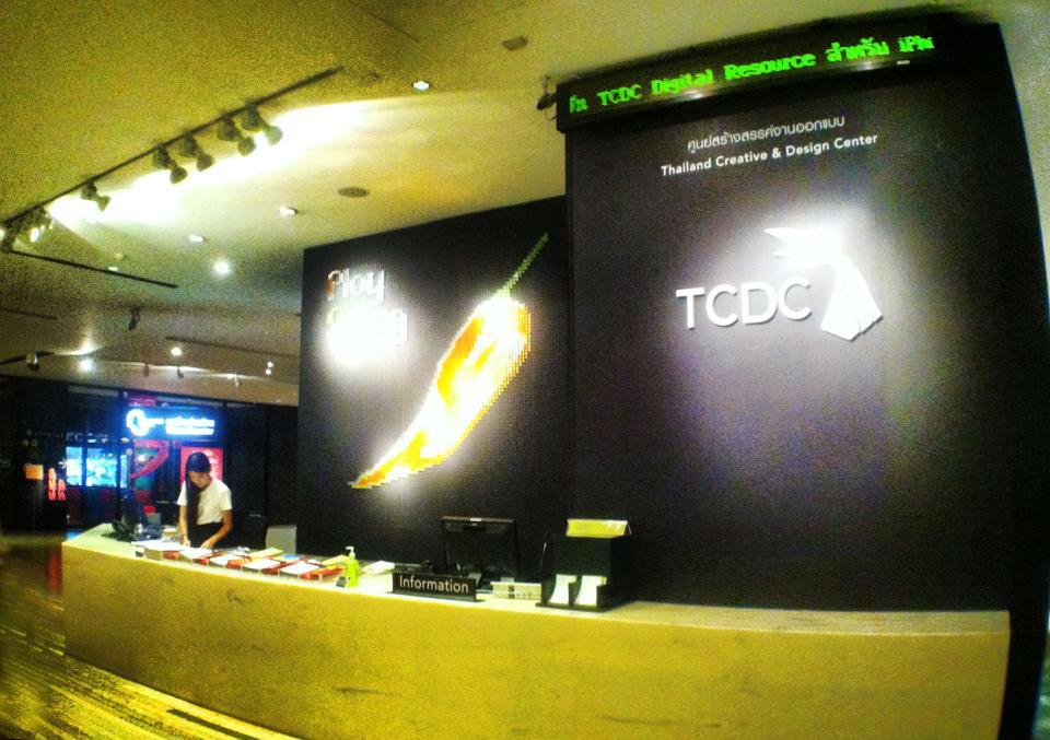 TCDC入口