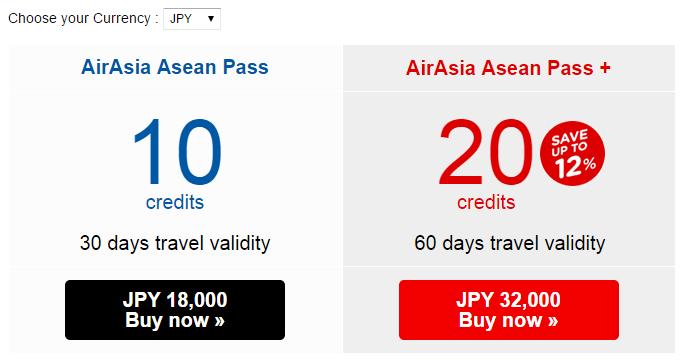 エアアジアのアセアンパス、日本円での価格