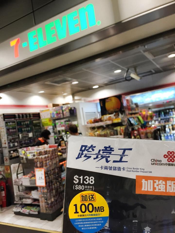 香港台湾マカオ中国の共通SIM