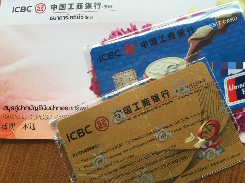 中国工商銀行(タイ)で銀行口座を開設