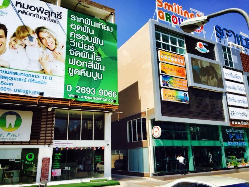 MRT Rachada townhouse shop