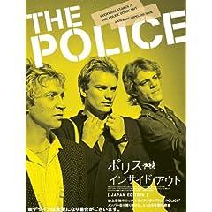 ポリス インサイド・アウト (JAPAN EDITION)