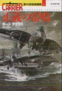 正義の雷鳴—第14空母戦闘群