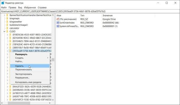 Как добавить Google Диск в панель навигации Проводника ...