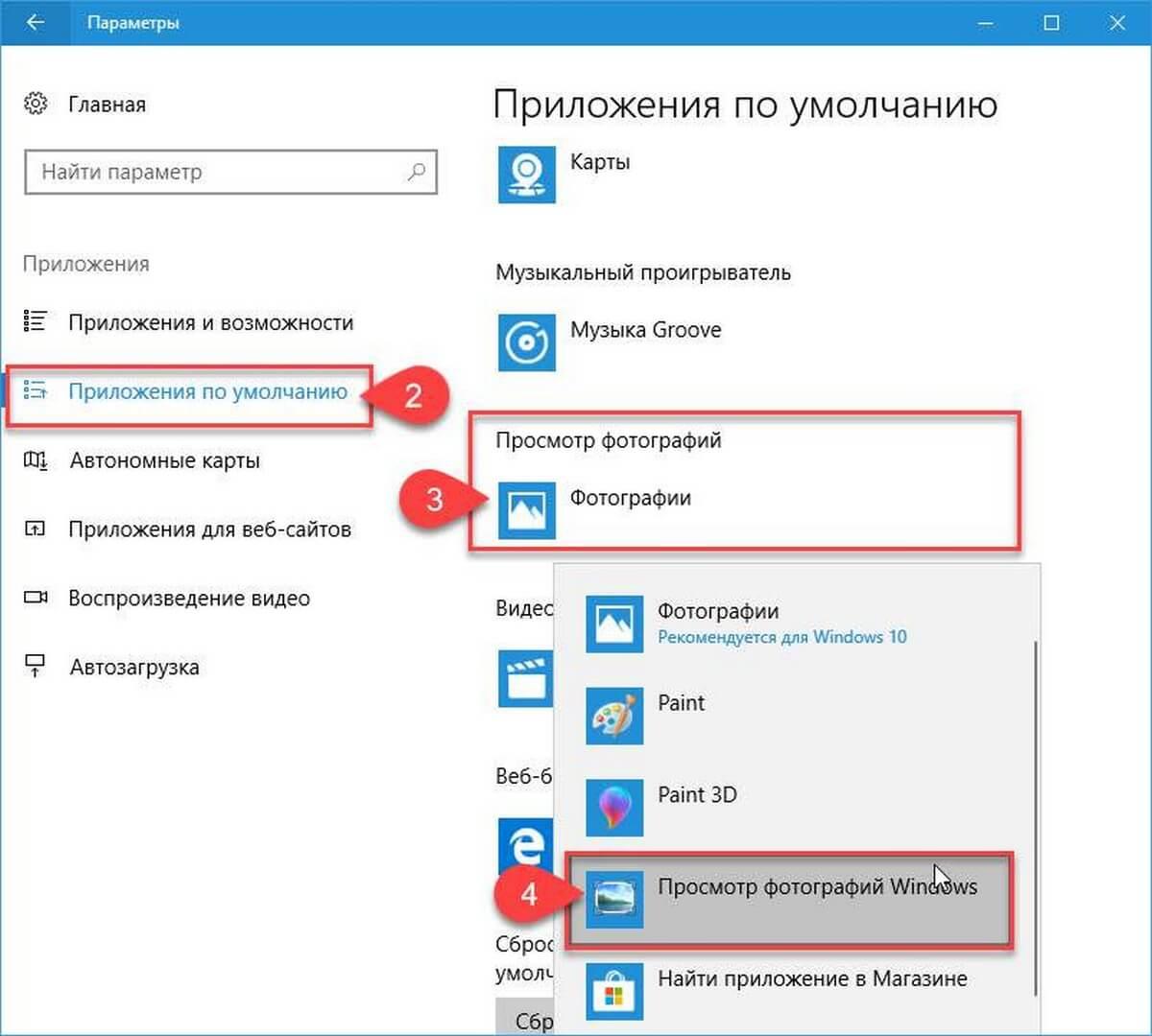 Как вернуть классический просмотрщик фотографий в Windows 10