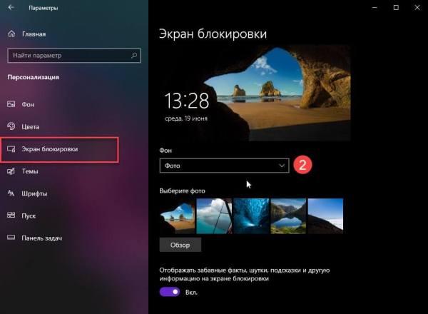 Изменение фона Экрана блокировки в Windows 10. G-ek.com