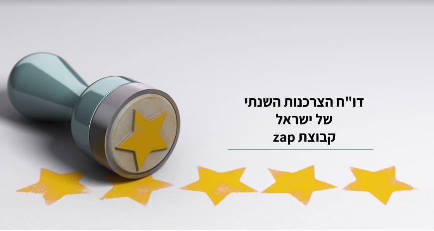 הוראות חדשות קבוצת זאפ מציגה: פרופיל הצרכן הישראלי לשנת 2017 - ג'ירפה KS-71