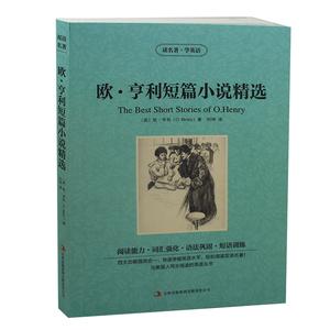 歐·亨利短篇小說精選 _ 歐亨利短篇小說精選 英文原版+中文版 中英文雙語對照圖書 經典名著原著 高中生學生必看英語讀物小說集 全集 暢銷書籍正版_阿里巴巴找貨神器