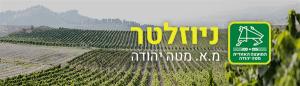 ניוזלטר ממועצנ אזורית מטה יהודה