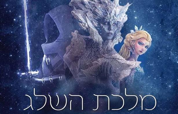 מלכת השלג הסרט