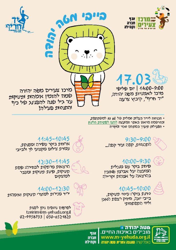 בייבי מטה יהודה