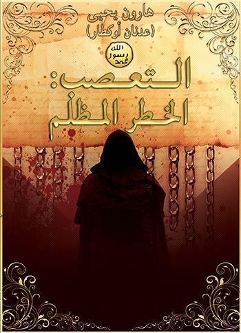 Read Or Download التعصب الخطر المظلم