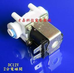 【才嘉科技】2分電磁閥 自動澆花 流量控制 常閉電磁閥 有壓閥 DC12V(附發票) - 露天拍賣