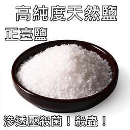 【萬豐水產】食用級 粗鹽 海鹽 天然鹽 正臺鹽 逆滲透原理殺菌 消毒 - 露天拍賣