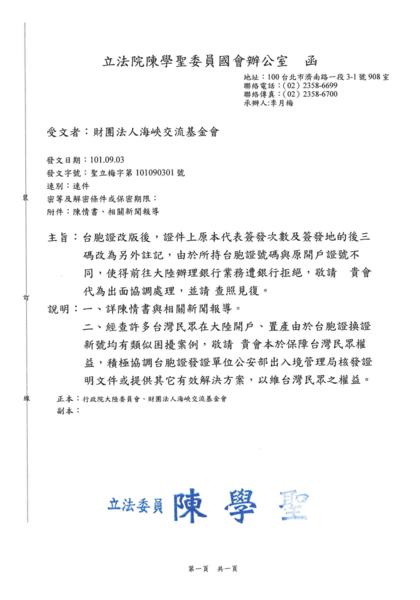 臺胞證改版 銀行不認帳 - 立法委員陳學聖 - udn部落格