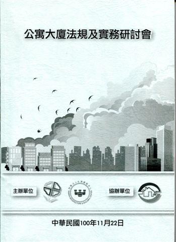 赴「公寓大廈法規及實務研討會」演講 - 永遠自然─李永然律師部落格 - udn部落格