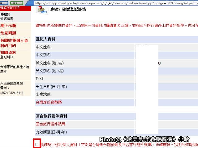 [旅遊] 香港簽證 簡單辦。網路免費申請入港簽證。線上港簽申請 - 〈哈美食‧美食販賣機〉請投幣 ! - udn部落格
