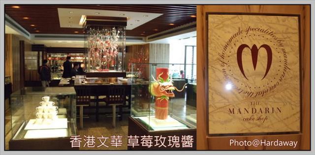 〈香港〉- 中環 - 文華酒店 草莓玫瑰果醬 - 〈哈美食‧美食販賣機〉請投幣 ! - udn部落格